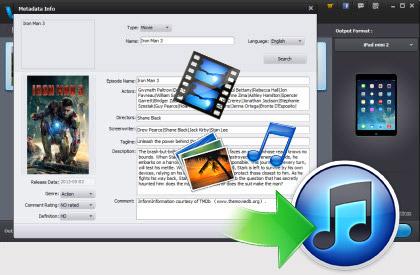 Хорошо оборудованная библиотека iTunes